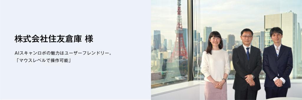 住友倉庫AI-OCR